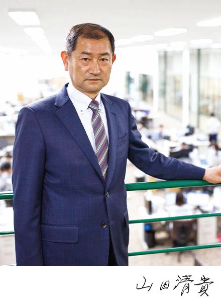 代表取締役社長 山田 清貴
