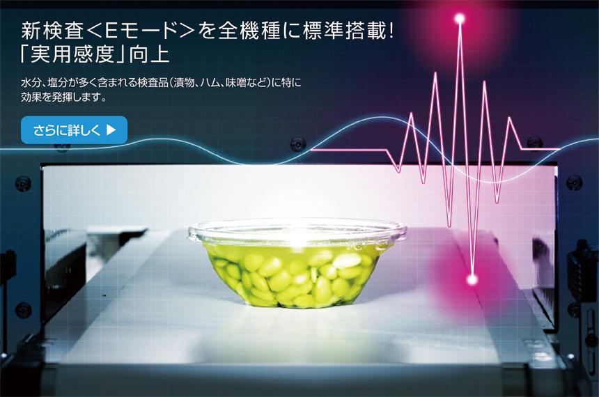 新方式のVモード検査を採用!水分や塩分を含んだ商品もさらに高感度を実現。