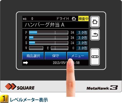大型5.7インチカラー画面タッチパネル搭載