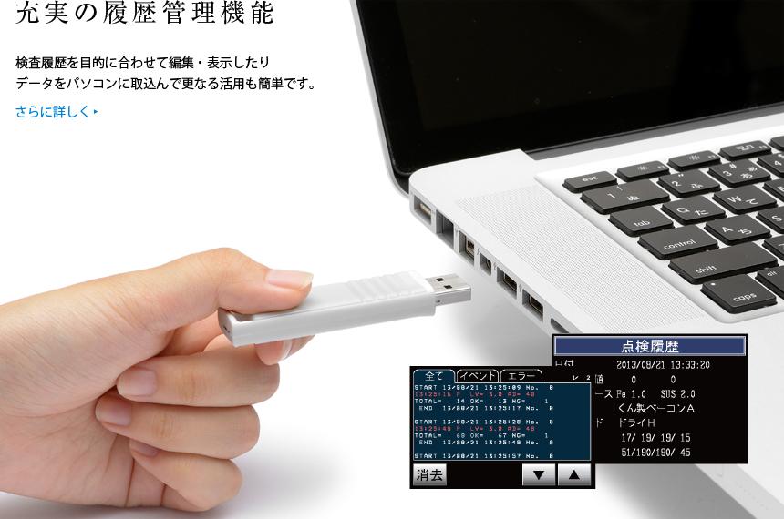 USBメモリを通して、履歴データをパソコンで管理できます。