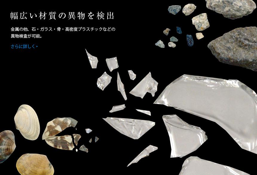 幅広い材質の異物を検出
