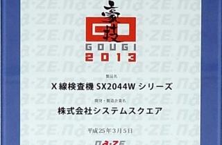 長岡産業活性化協会NAZE主催「豪技」に認定されました。