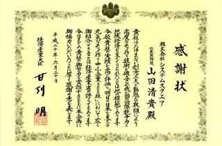 経済産業省主催「元気なモノ作り中小企業300社2008年版」に選定されました