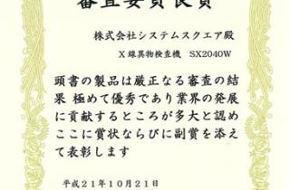 ジャパンパックアワードにて、「審査委員長賞」受賞