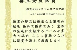 ジャパンパックアワード2011にて、「審査委員長賞」受賞