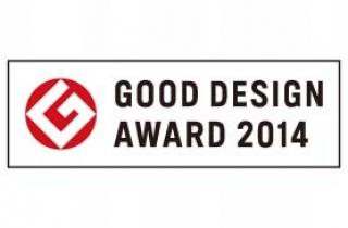 2014年度グッドデザイン賞 を受賞しました。