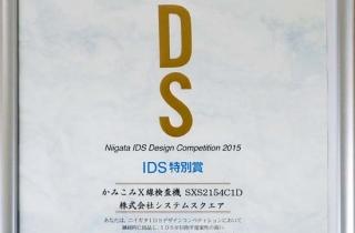 新潟県IDSデザインコンペ「特別賞」 を受賞しました。