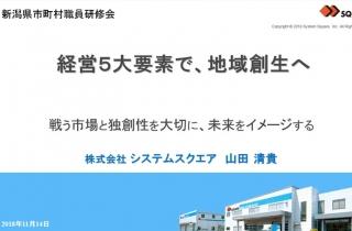 新潟県市町村職員研修会にて講演を行いました。