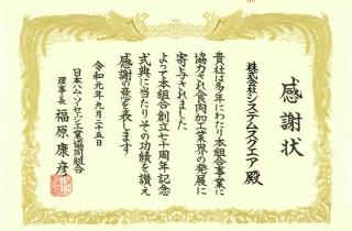 感謝状の贈呈を受けました。