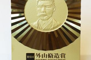 第9回 外山脩造賞を受賞しました。