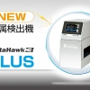 新商品 金属検出機MetaHawk3 PLUS リリースのお知らせ