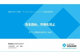 新潟大学にて講演を行いました。