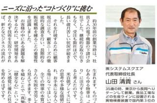 長岡市 市政だよりにインタビューが掲載されました。