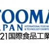 FOOMA JAPAN2021出展中止のお知らせ