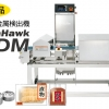 新商品<br>磁化式金属検出機のお知らせ