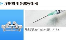 注射針用金属検出機