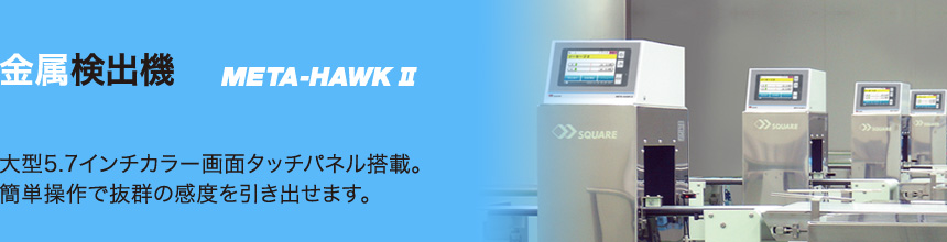 META-HAWK II シリーズ