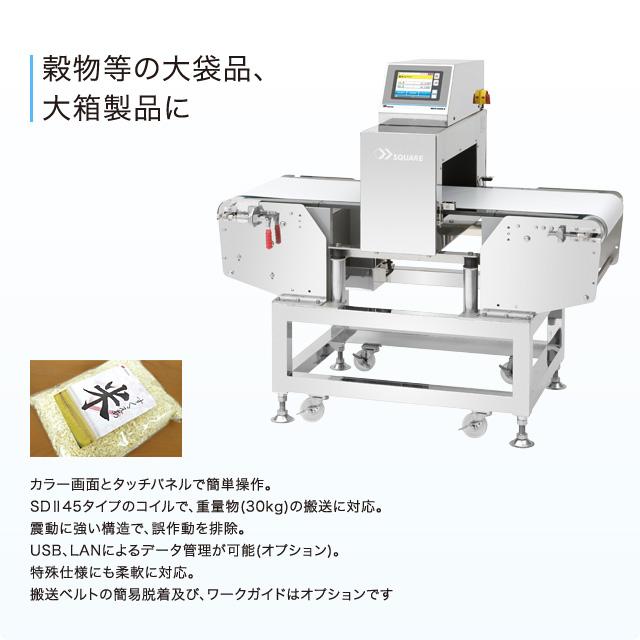 金属検出機 SDⅡ45B タイプ