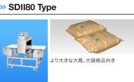 金属検出機 SDⅡ80タイプ