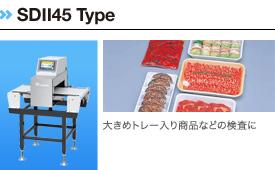 金属検出機 SDⅡ45 タイプ