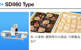 金属検出機 SDⅡ60 タイプ