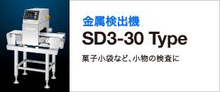 金属検出機 SD3-30 Type