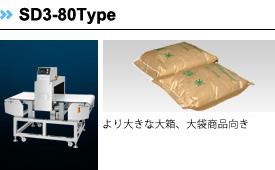 金属検出機 SD3-80 Type