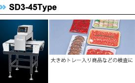 金属検出機 SD3-45 Type
