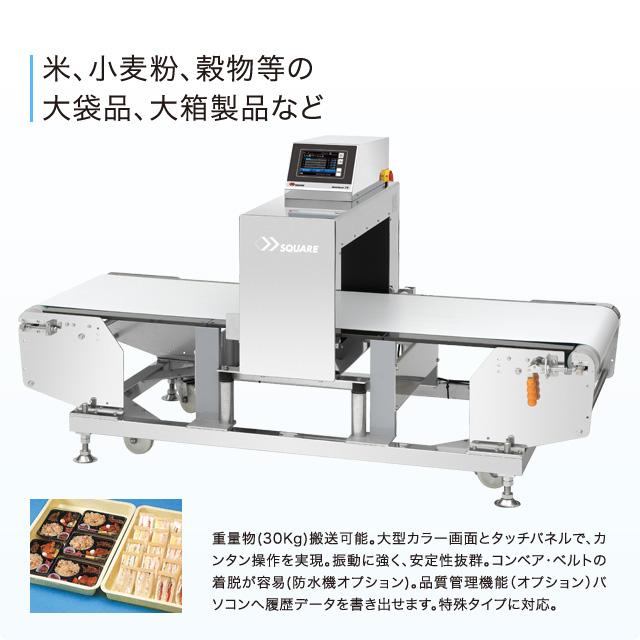 金属検出機 SD3-60 Type