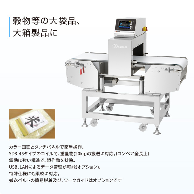 金属検出機 SD3-45B Type