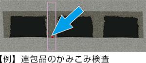 【例】連包品のかみこみ検査