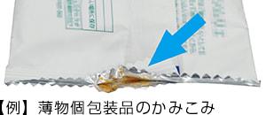 【例】薄物個包装品のかみこみ