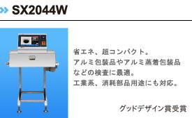 SX2044W(SX20タイプ)