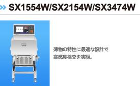 SX1554W / SX2154W / SX3474W