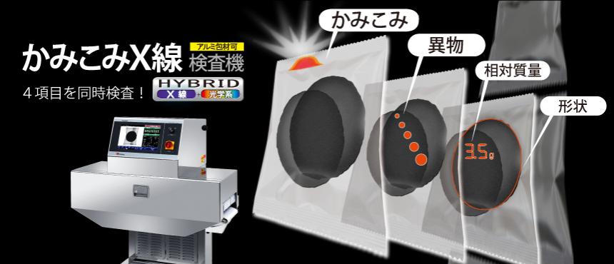 かみこみX線-4項目同時検査