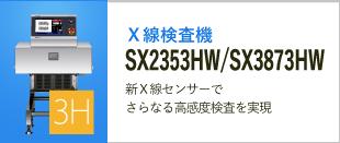 X線検査機 SX2353HW