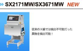 SX2171MW / SX3671MW