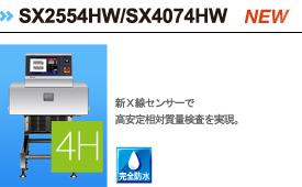 SX2554HW / SX4074HW