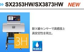 SX2353HW / SX3873HW