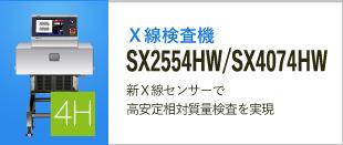 X線検査機 SX2554HW