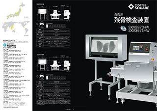 食肉用 残骨検査装置 SXM3873HW / SXM3671MW