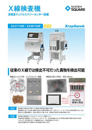 X線検査機 SX2171MW SX3671MW