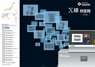 X線検査機 総合カタログ