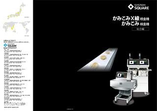 かみこみX線検査機 かみこみ検査機 総合カタログ