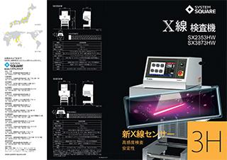 X線検査機 SX2353HW / SX3873HW
