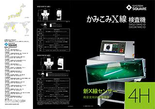 かみこみX線検査機 SXS2154HC1D / SXS3474HC1D