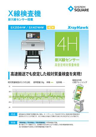 X線検査機 SX2554HW / SX4074HW