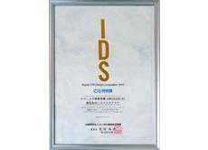 新潟県IDSデザインコンペ「特別賞」受賞 かみこみX線検査機 SXS2154C1D