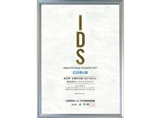 新潟県IDSデザインコンペ「準大賞」 受賞<br /> 錠剤用金属検出機SD3-0915D