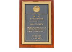 第45回機械工業デザイン賞<br /> 「日本商工会議所会頭賞」受賞かみこみX線検査機 SXS2154C1D